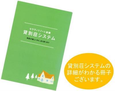 貸別荘冊子.jpgのサムネイル画像のサムネイル画像