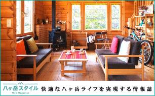 list_index_banner_yatsugatakestyle.png