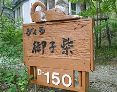 別荘のサインボード
