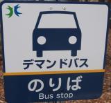 八ヶ岳の市民バスがちょっと便利に!?