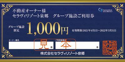 1000円券面表.jpg